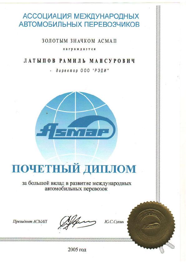 Documents / «REDY» Ltd  International shipping